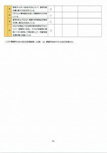 CCI20180730_0003