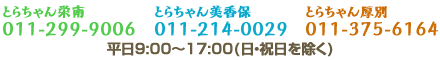 011-214-0029